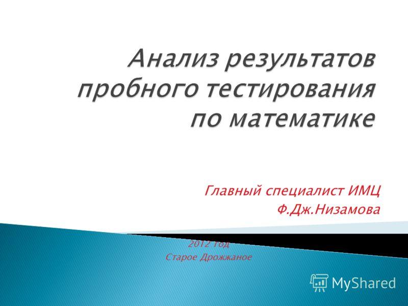 Главный специалист ИМЦ Ф.Дж.Низамова 2012 год Старое Дрожжаное