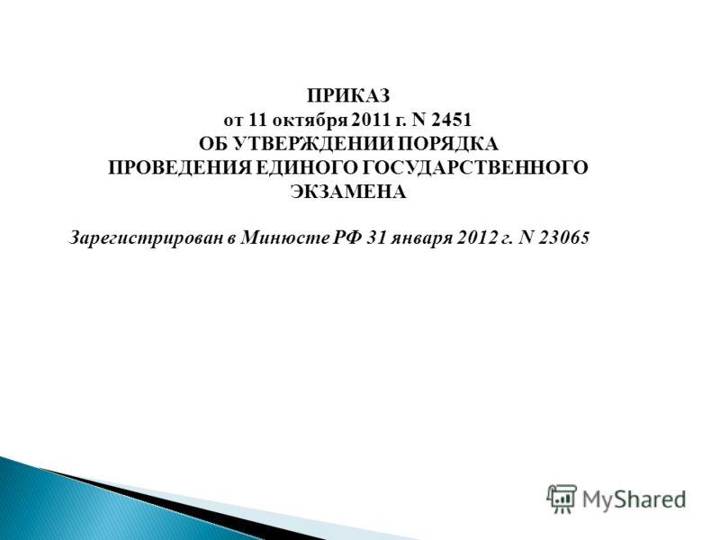 ПРИКАЗ от 11 октября 2011 г. N 2451 ОБ УТВЕРЖДЕНИИ ПОРЯДКА ПРОВЕДЕНИЯ ЕДИНОГО ГОСУДАРСТВЕННОГО ЭКЗАМЕНА Зарегистрирован в Минюсте РФ 31 января 2012 г. N 2306 5