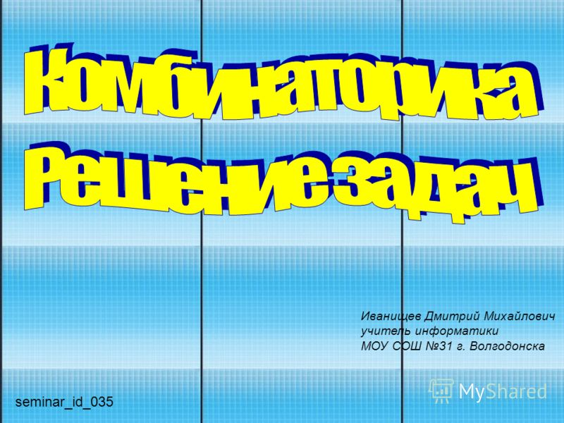 seminar_id_035 Иванищев Дмитрий Михайлович учитель информатики МОУ СОШ 31 г. Волгодонска