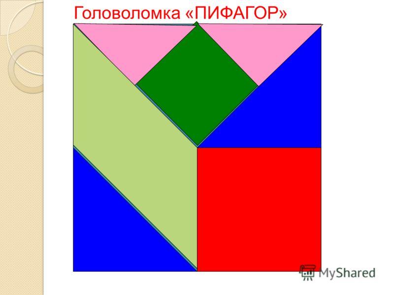 Головоломка «ПИФАГОР»