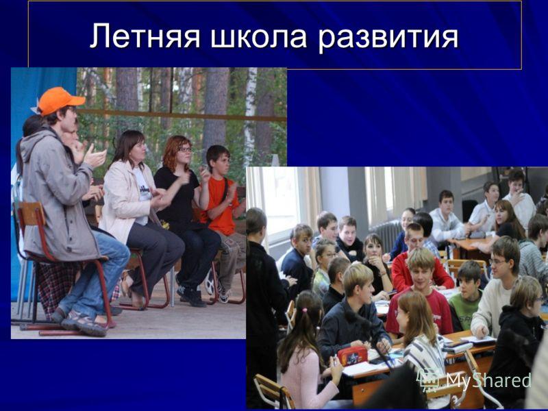 Летняя школа развития