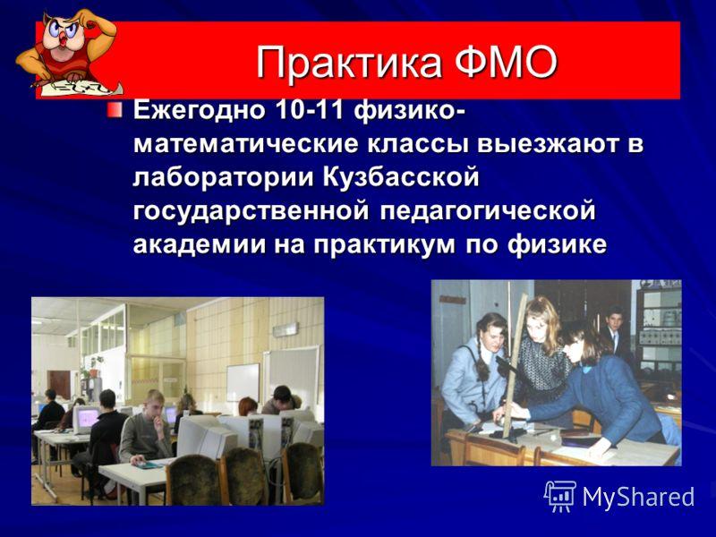 Практика ФМО Практика ФМО Ежегодно 10-11 физико- математические классы выезжают в лаборатории Кузбасской государственной педагогической академии на практикум по физике
