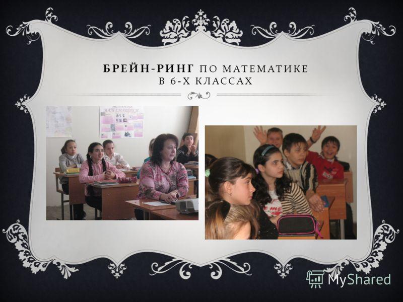 БРЕЙН - РИНГ ПО МАТЕМАТИКЕ В 6- Х КЛАССАХ