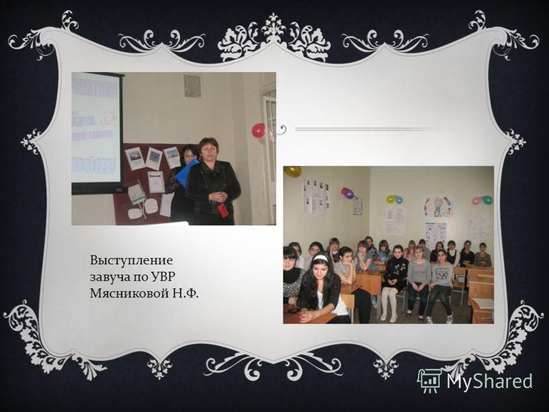 Выступление завуча по УВР Мясниковой Н.Ф.
