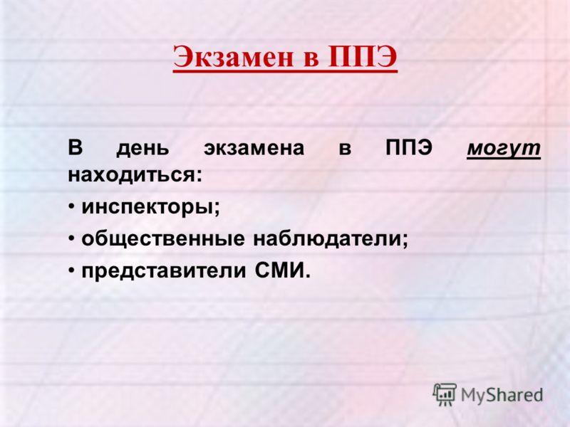 Экзамен в ППЭ В день экзамена в ППЭ могут находиться: инспекторы; общественные наблюдатели; представители СМИ.