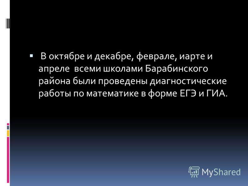 В октябре и декабре, феврале, иарте и апреле всеми школами Барабинского района были проведены диагностические работы по математике в форме ЕГЭ и ГИА.