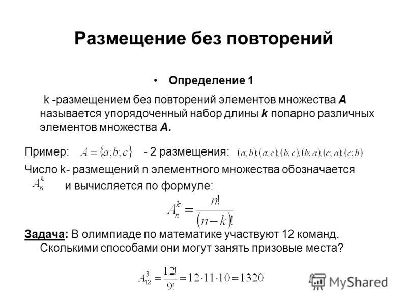 Размещение без повторений Определение 1 k -размещением без повторений элементов множества А называется упорядоченный набор длины k попарно различных элементов множества А. Пример: - 2 размещения: Число k- размещений n элементного множества обозначает