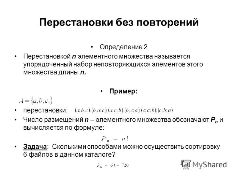 Определение 2 Перестановкой n элементного множества называется упорядоченный набор неповторяющихся элементов этого множества длины n. Пример: перестановки: Число размещений n – элементного множества обозначают P n и вычисляется по формуле: Задача: Ск