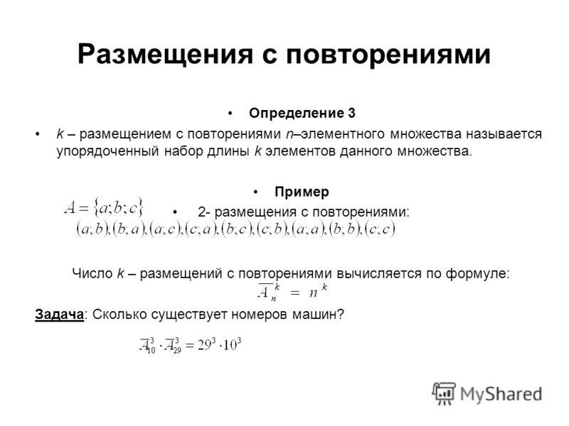 Размещения с повторениями Определение 3 k – размещением с повторениями n–элементного множества называется упорядоченный набор длины k элементов данного множества. Пример 2- размещения с повторениями: Число k – размещений с повторениями вычисляется по