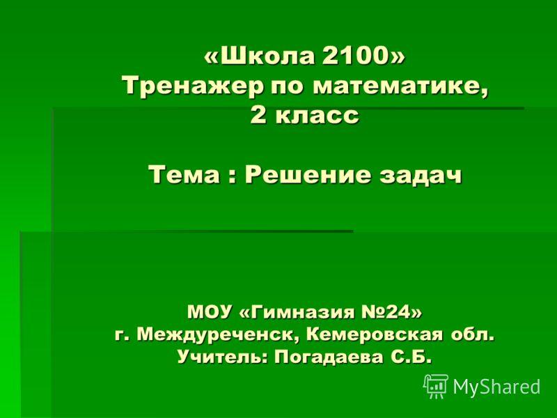 Задачи по 2100 2 класс