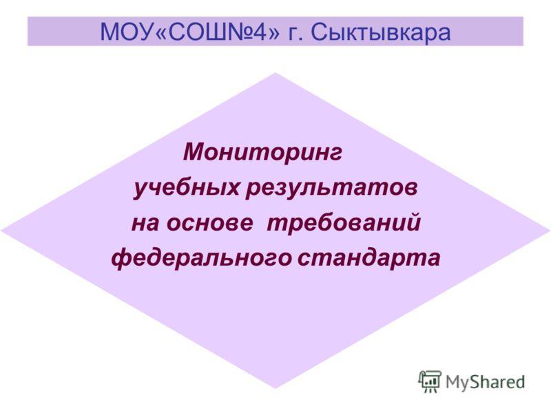 МОУ«СОШ4» г. Сыктывкара Мониторинг учебных результатов на основе требований федерального стандарта