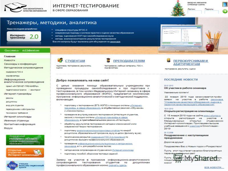 Все права защищены. © НИИ МКО. 2009