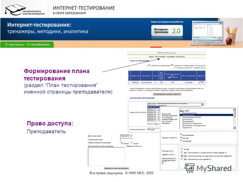 Все права защищены. © НИИ МКО. 2009 Формирование плана тестирования (раздел План тестирования именной страницы преподавателя) Право доступа: Преподаватель