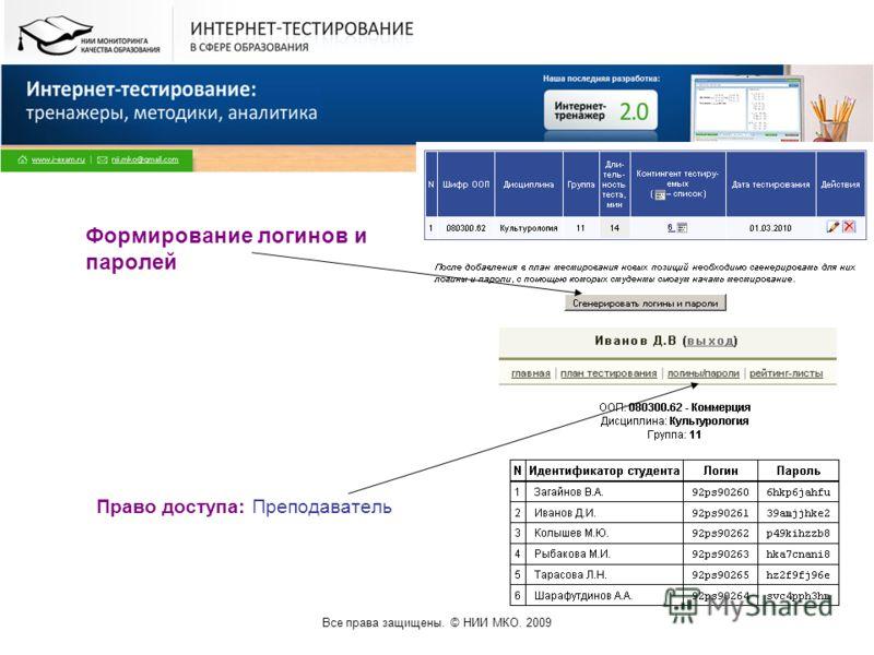 Все права защищены. © НИИ МКО. 2009 Формирование логинов и паролей Право доступа: Преподаватель