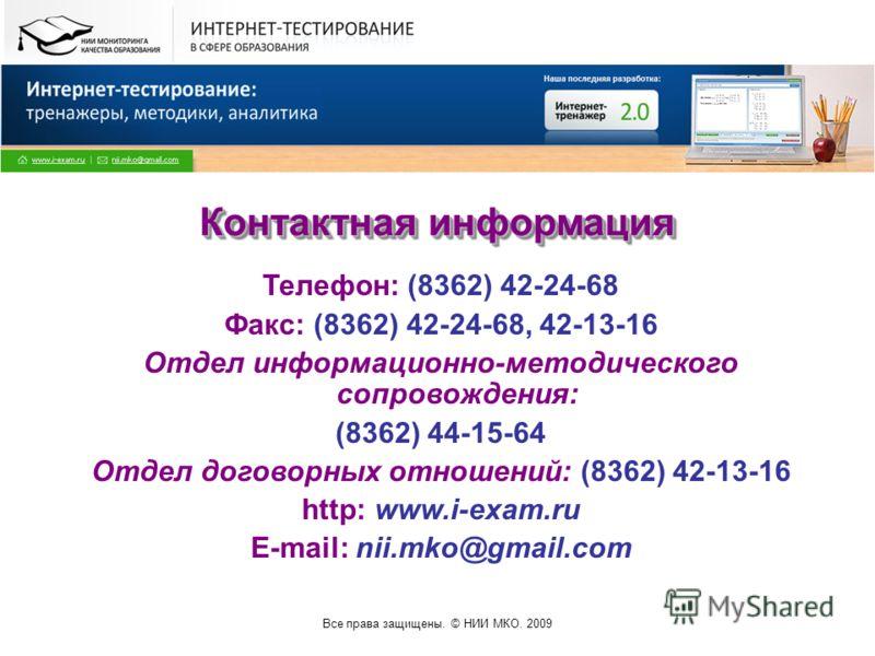 Все права защищены. © НИИ МКО. 2009 Контактная информация Телефон: (8362) 42-24-68 Факс: (8362) 42-24-68, 42-13-16 Отдел информационно-методического сопровождения: (8362) 44-15-64 Отдел договорных отношений: (8362) 42-13-16 http: www.i-exam.ru E-mail
