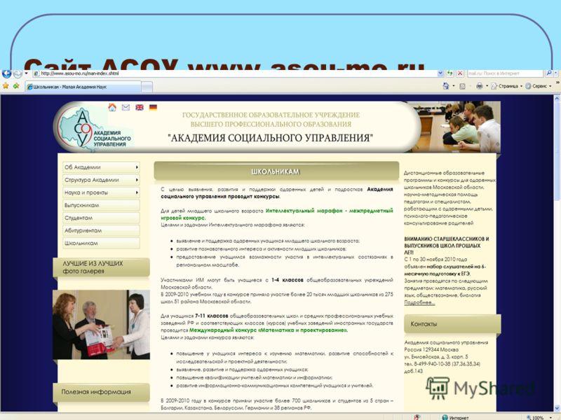 Сайт АСОУ www.asou-mo.ru