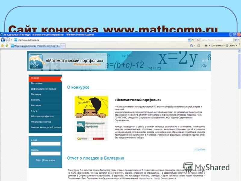 Сайт конкурса www.mathcomp.ru