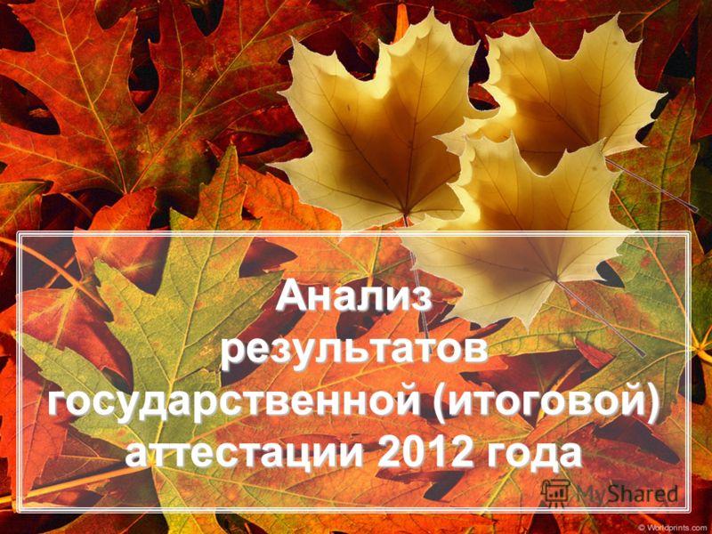 Анализ результатов государственной (итоговой) аттестации 2012 года