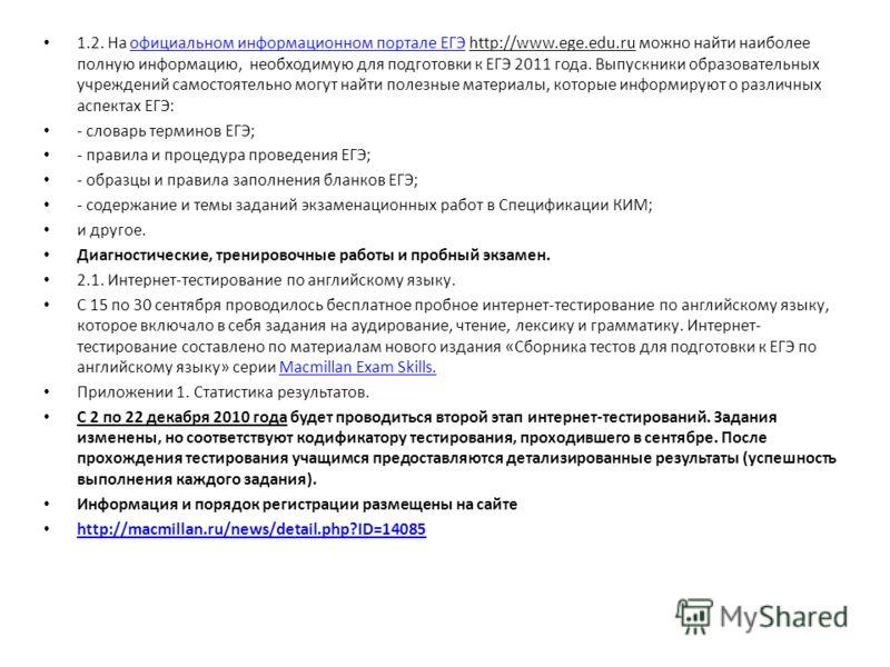 1.2. На официальном информационном портале ЕГЭ http://www.ege.edu.ru можно найти наиболее полную информацию, необходимую для подготовки к ЕГЭ 2011 года. Выпускники образовательных учреждений самостоятельно могут найти полезные материалы, которые инфо
