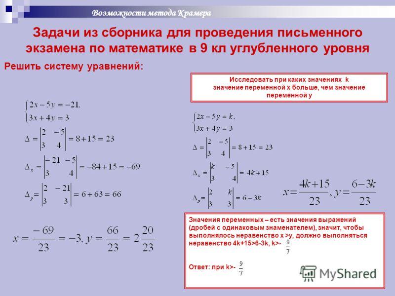 Решить систему уравнений: Исследовать при каких значениях k значение переменной х больше, чем значение переменной у Значения переменных – есть значения выражений (дробей с одинаковым знаменателем), значит, чтобы выполнялось неравенство х >у, должно в