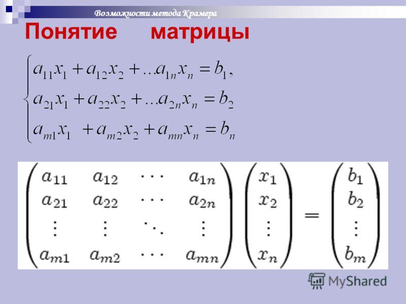 Понятие матрицы Возможности метода Крамера