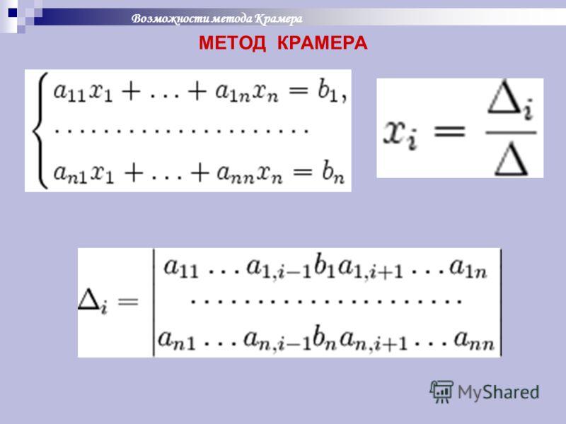 МЕТОД КРАМЕРА Возможности метода Крамера