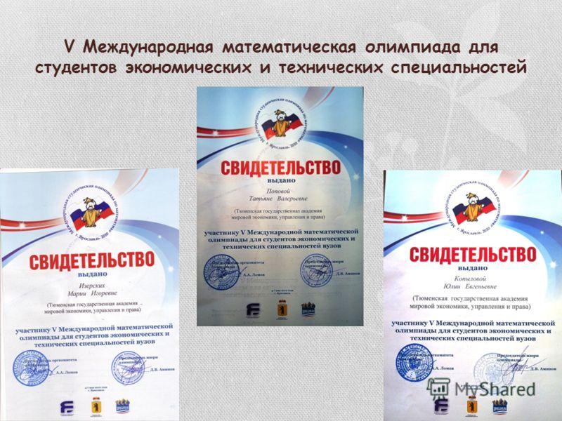 V Международная математическая олимпиада для студентов экономических и технических специальностей