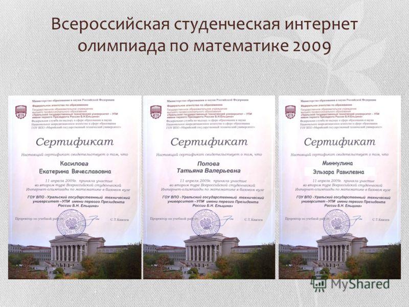 Всероссийская студенческая интернет олимпиада по математике 2009