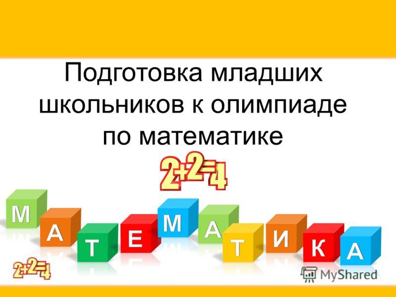Подготовка младших школьников к олимпиаде по математике