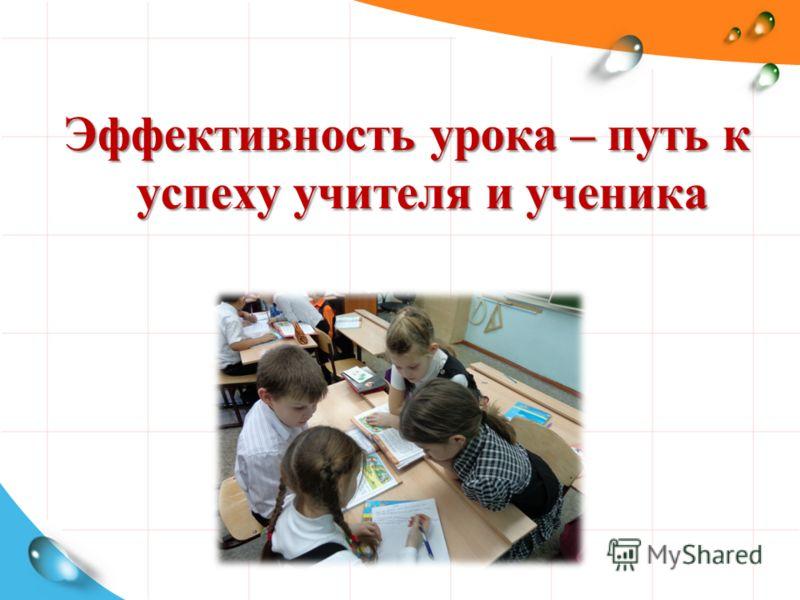 Эффективность урока – путь к успеху учителя и ученика