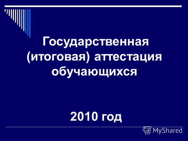 Государственная (итоговая) аттестация обучающихся 2010 год