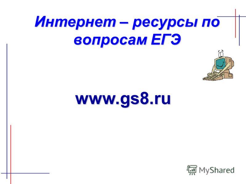www.gs8.ru