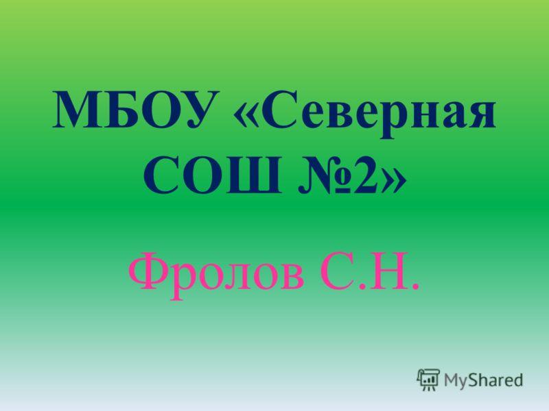 МБОУ «Северная СОШ 2» Фролов С.Н.