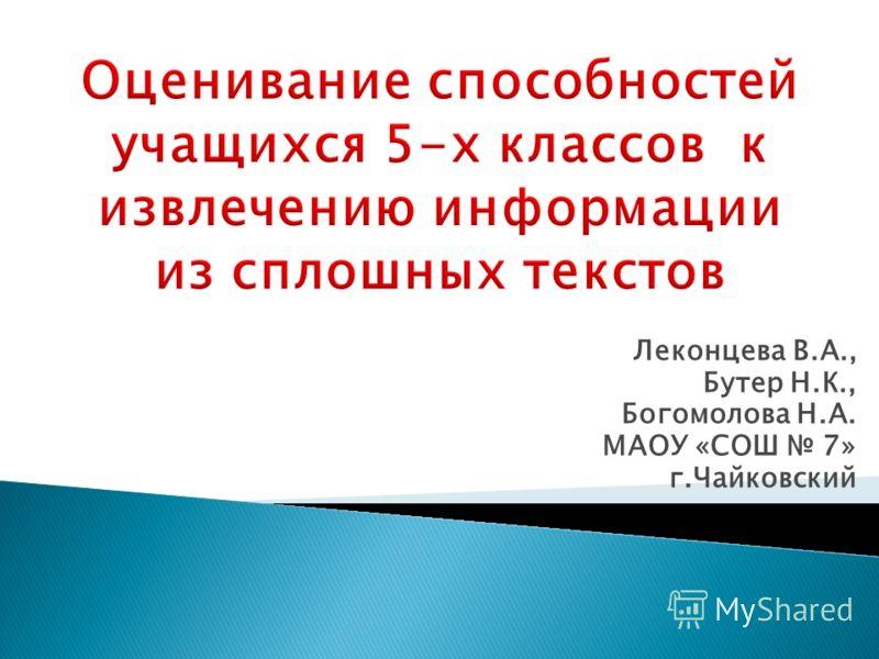 Леконцева В.А., Бутер Н.К., Богомолова Н.А. МАОУ «СОШ 7» г.Чайковский
