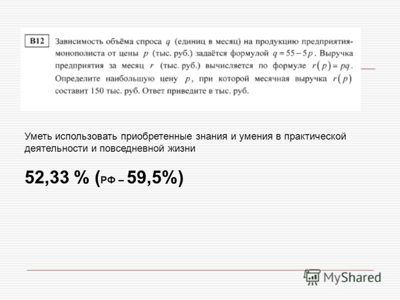 Уметь использовать приобретенные знания и умения в практической деятельности и повседневной жизни 52,33 % ( РФ – 59,5%)