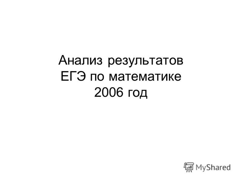Анализ результатов ЕГЭ по математике 2006 год