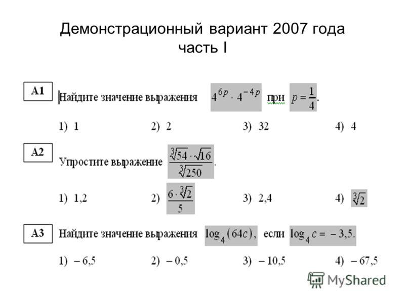 Демонстрационный вариант 2007 года часть I