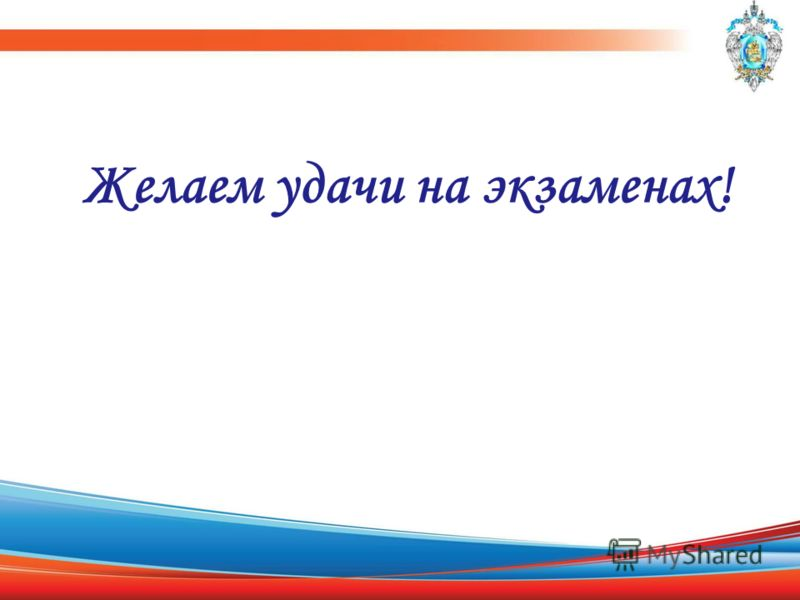 Желаем удачи на экзаменах!