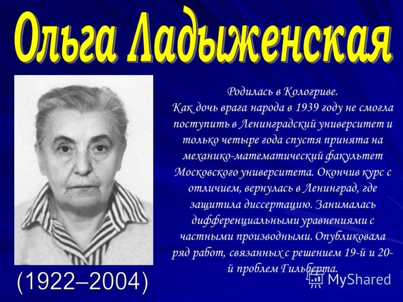 Родилась в Кологриве. Как дочь врага народа в 1939 году не смогла поступить в Ленинградский университет и только четыре года спустя принята на механико-математический факультет Московского университета. Окончив курс с отличием, вернулась в Ленинград,