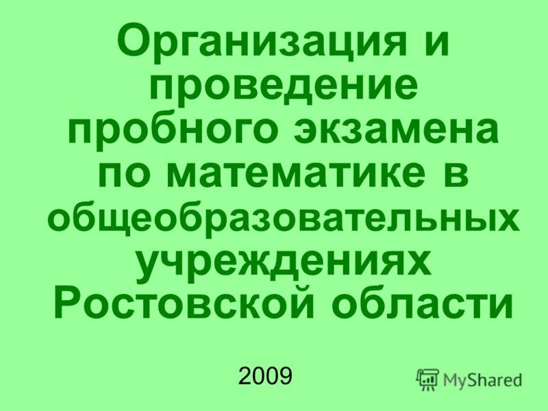 Организация и проведение пробного экзамена по математике в общеобразовательных учреждениях Ростовской области 2009