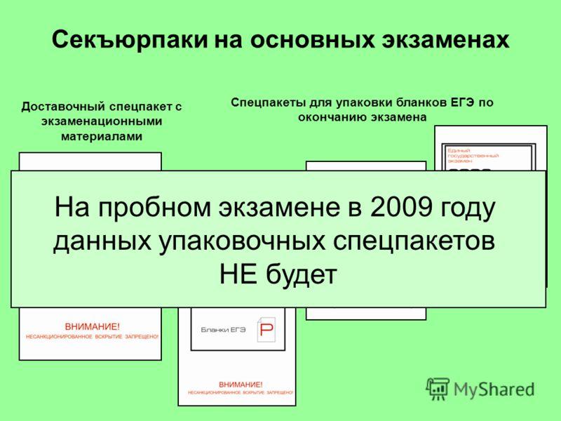 Доставочный спецпакет с экзаменационными материалами Спецпакеты для упаковки бланков ЕГЭ по окончанию экзамена Секъюрпаки на основных экзаменах На пробном экзамене в 2009 году данных упаковочных спецпакетов НЕ будет