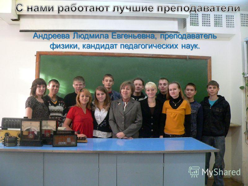 Андреева Людмила Евгеньевна, преподаватель физики, кандидат педагогических наук.