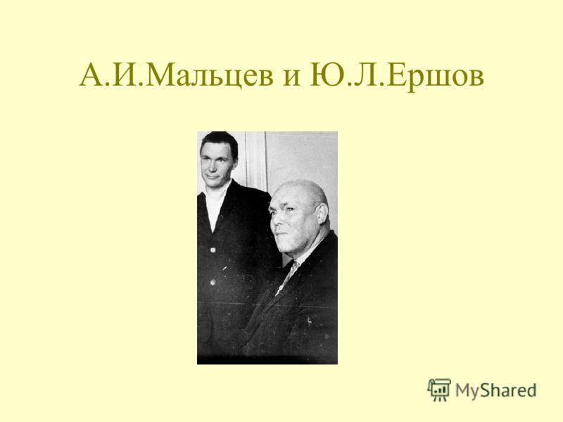 А.И.Мальцев и Ю.Л.Ершов