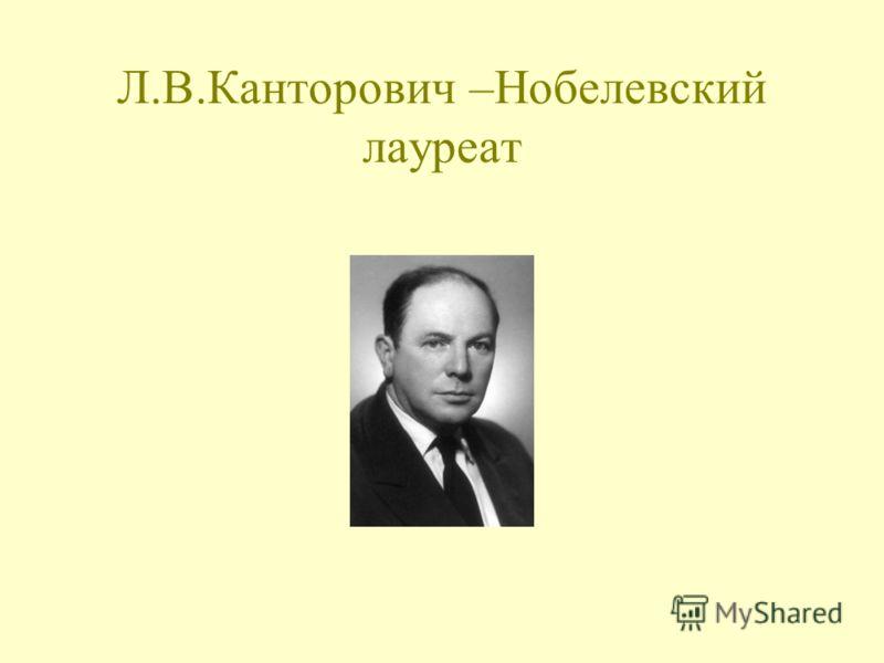 Л.В.Канторович –Нобелевский лауреат