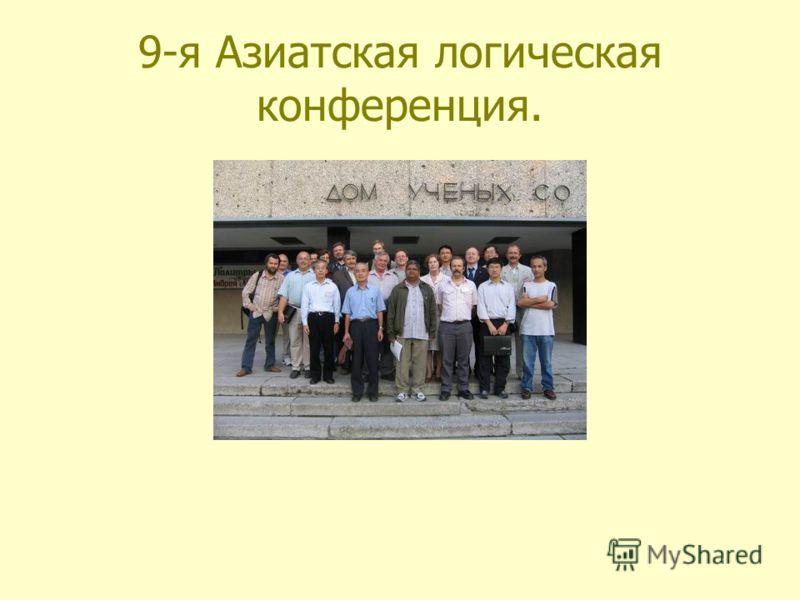 9-я Азиатская логическая конференция.
