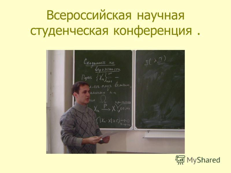 Всероссийская научная студенческая конференция.