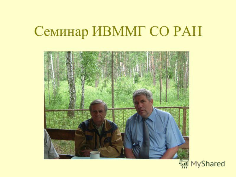 Семинар ИВММГ СО РАН