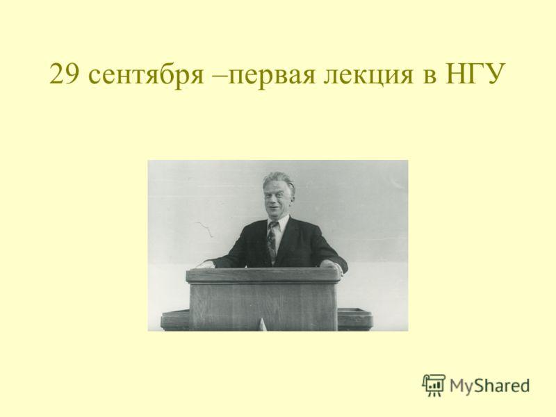 29 сентября –первая лекция в НГУ
