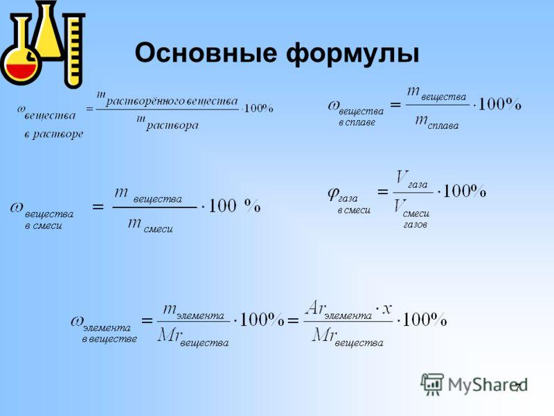 Основные формулы 7