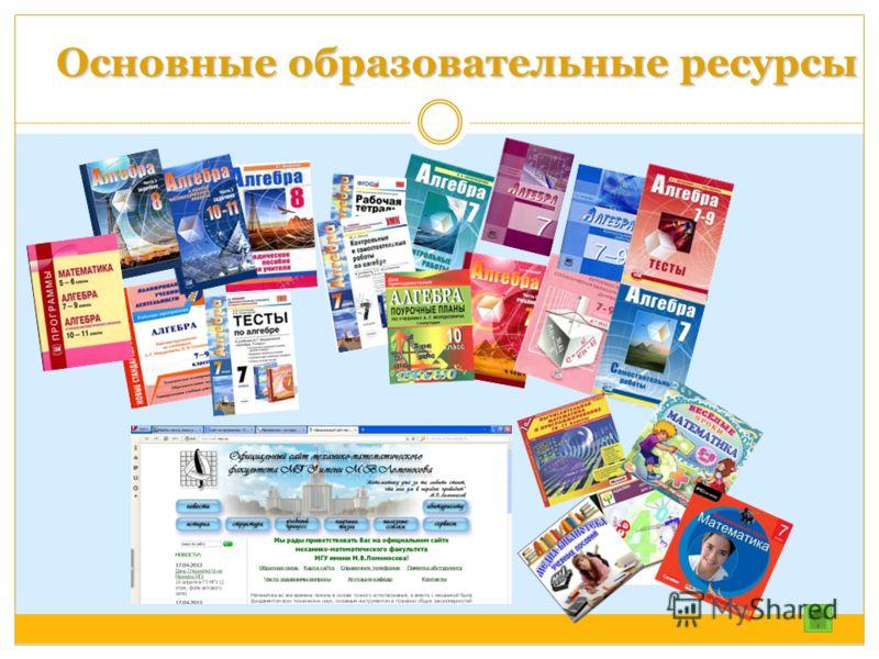Основные образовательные ресурсы